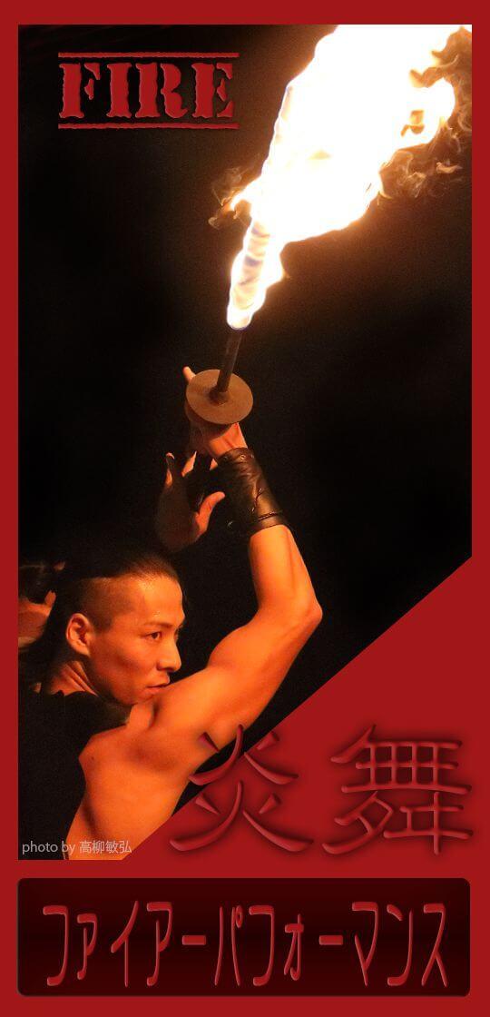 火のパフォーマンス