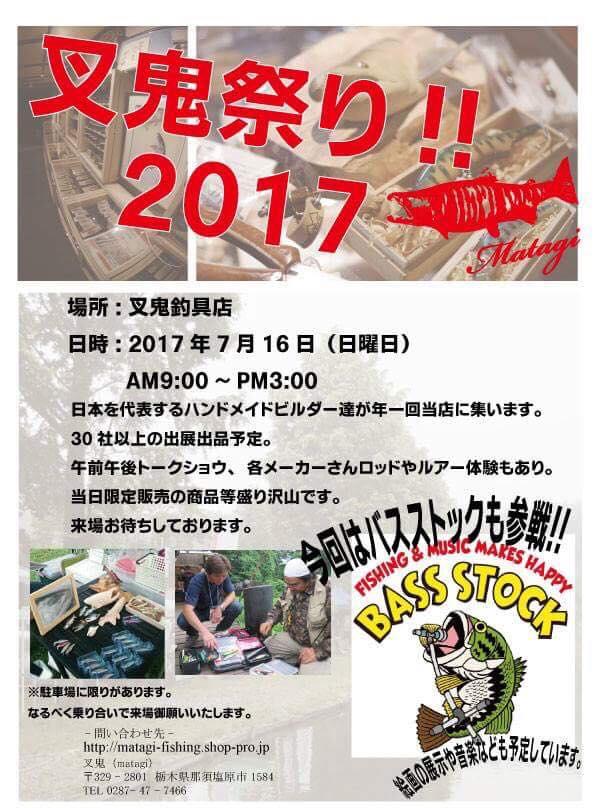 叉鬼祭り2017