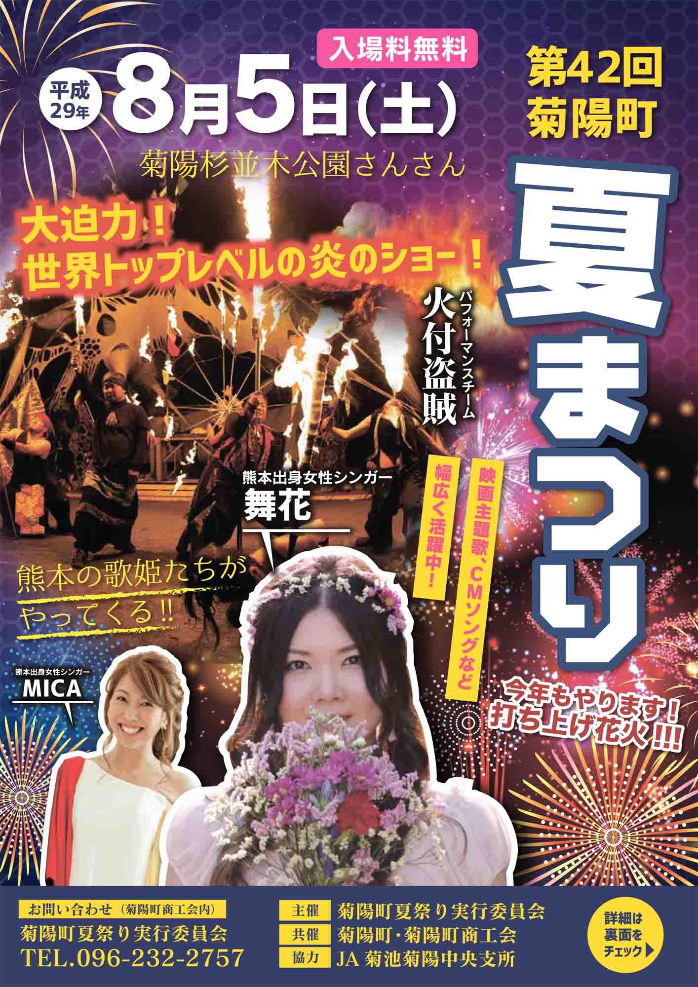 菊陽町夏祭り2017