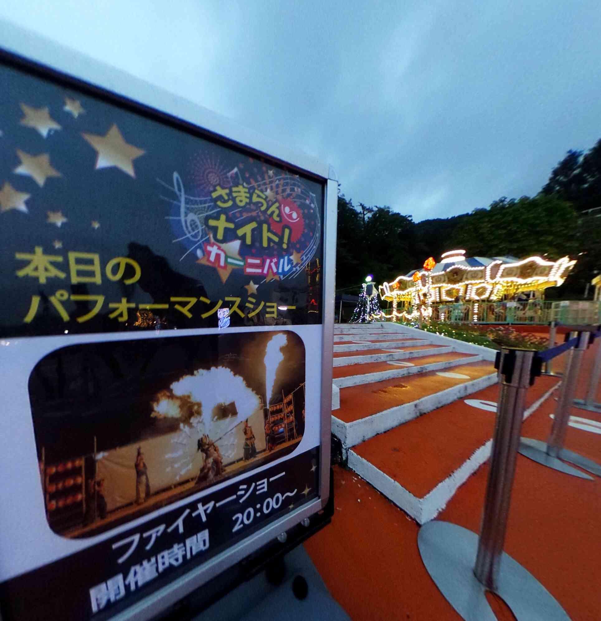 東京サマーランドさまらんナイトカーニバル