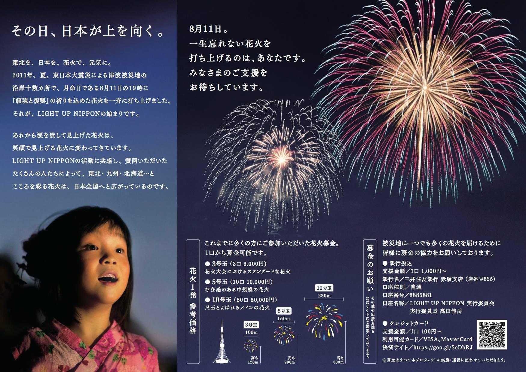 LIGHT UP NIPPON 気仙沼みなとまつり2018