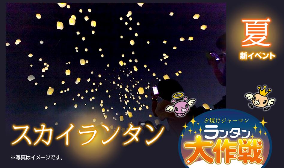 東京ドイツ村の夏イベント、夕焼けジャーマンランタン大作戦