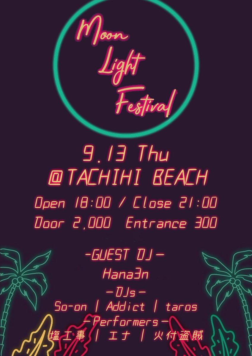 【出演情報】夢人presents Moon Light Festival @タチヒビーチ
