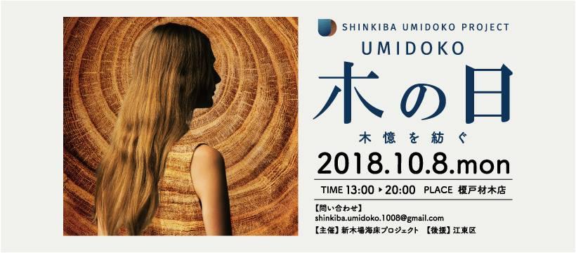 Umidoko Project 木の日~木憶を紡ぐ~