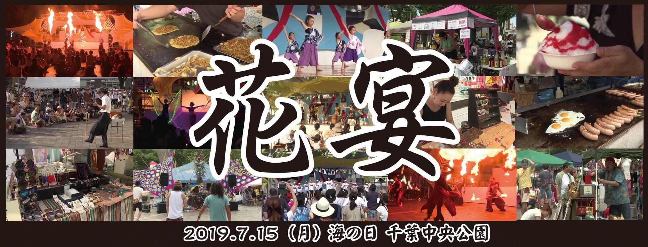 千葉中央公園イベント