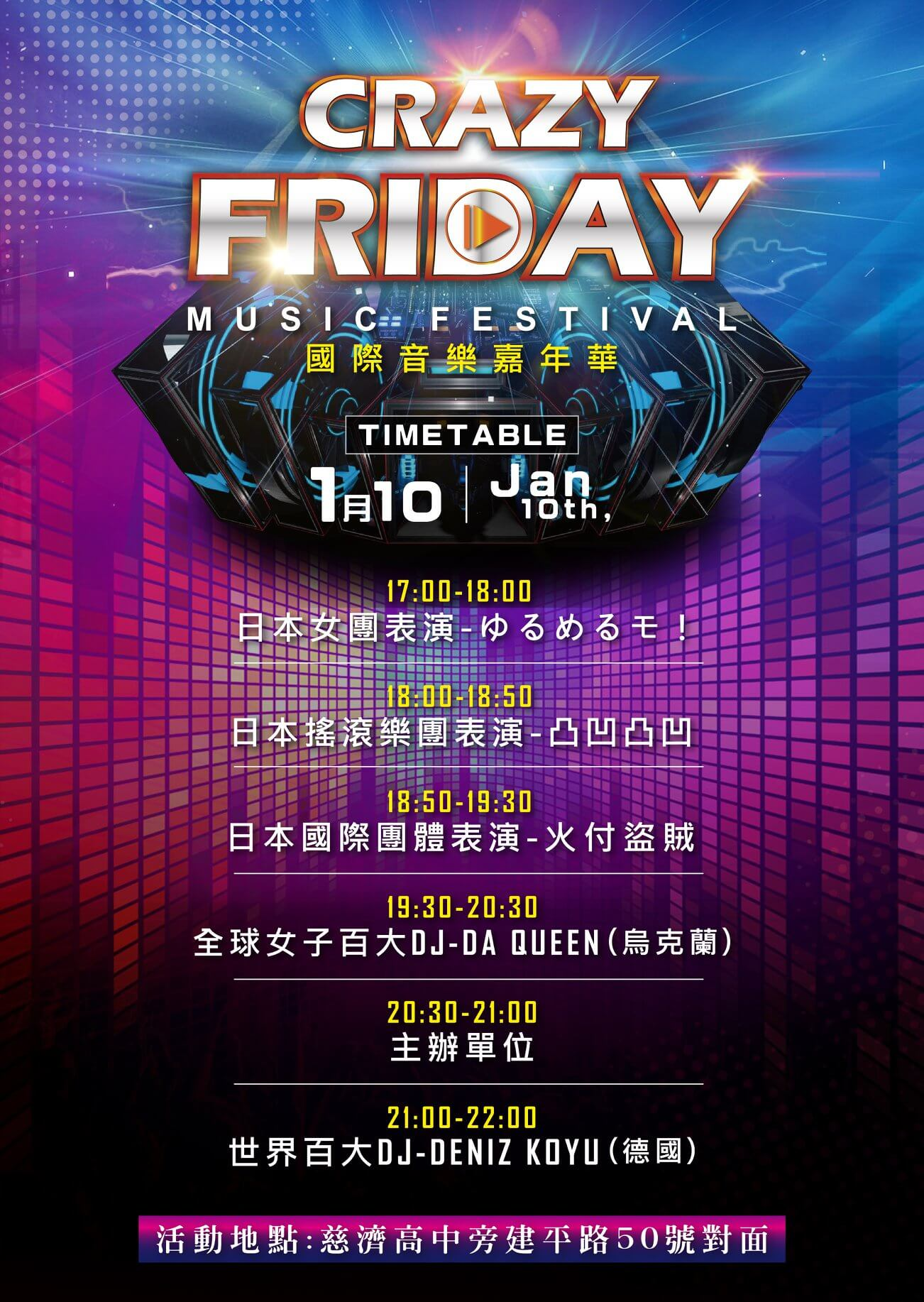 【出演情報】Crazy Friday Music Festival @台南