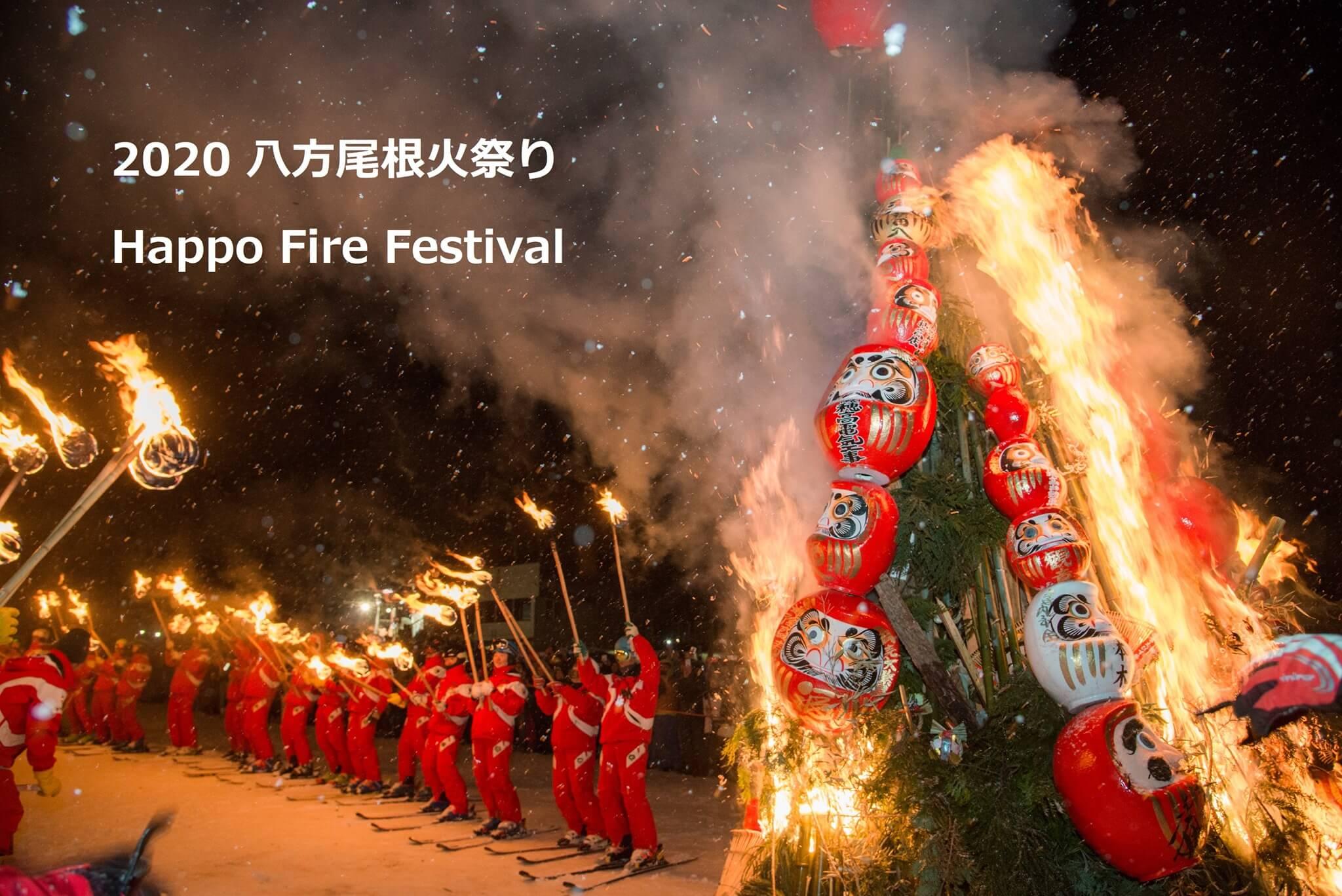 第50回八方尾根火祭り 2020年