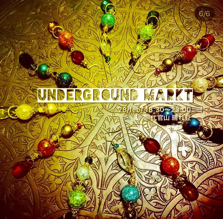 UndergroundMarkt 2020年