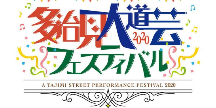 多治見大道芸フェスティバル 2020年