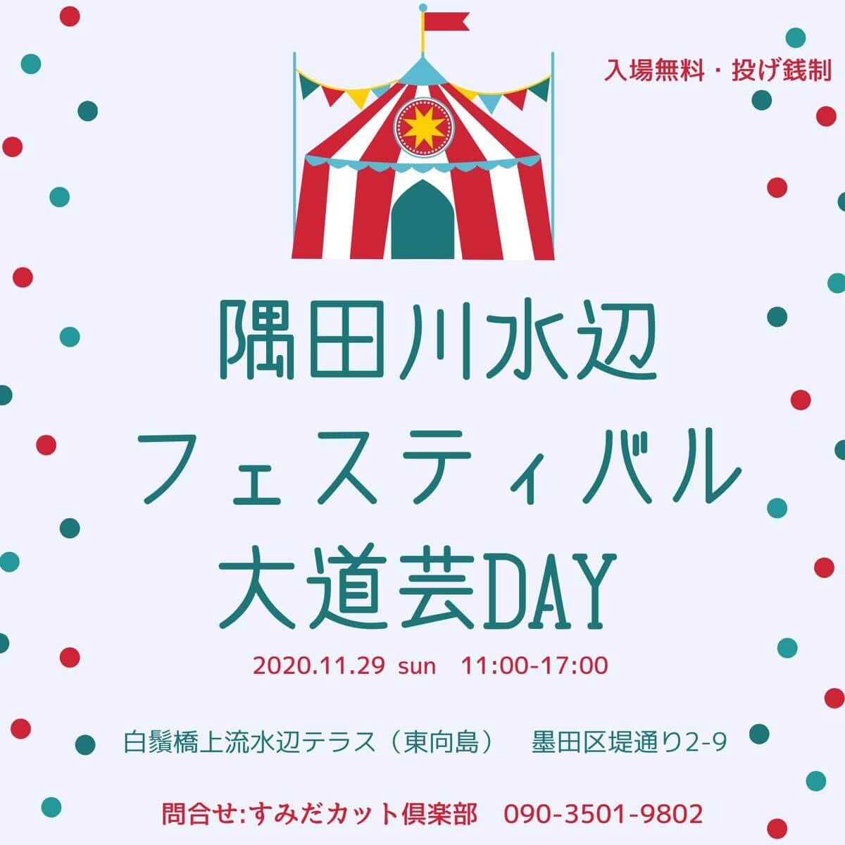 隅田川水辺フェスティバル大道芸DAY 2020年
