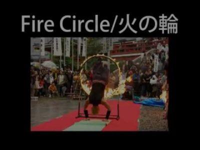 【火付盗賊&火蛇サラマンドラ】Fire Circle 火の輪くぐり