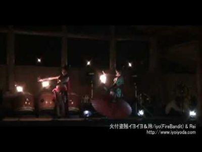 【火蛇サラマンドラ】火付盗賊イヨイヨ&玲 Fire Belly Dance Duo狐火