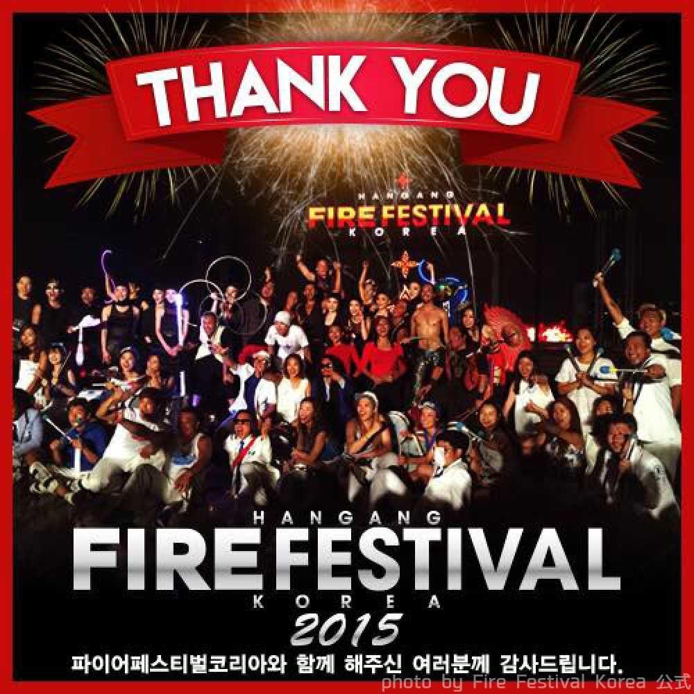 韓国ファイアーフェスティバルのポスター