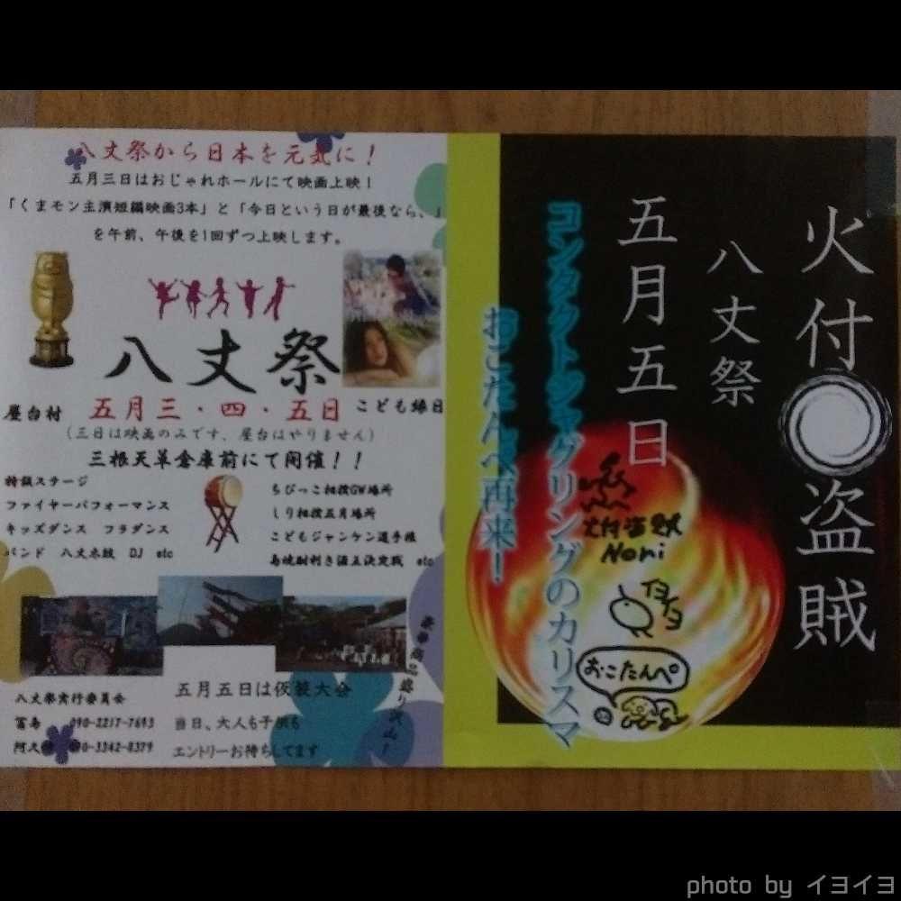 八丈島の八丈祭のポスター