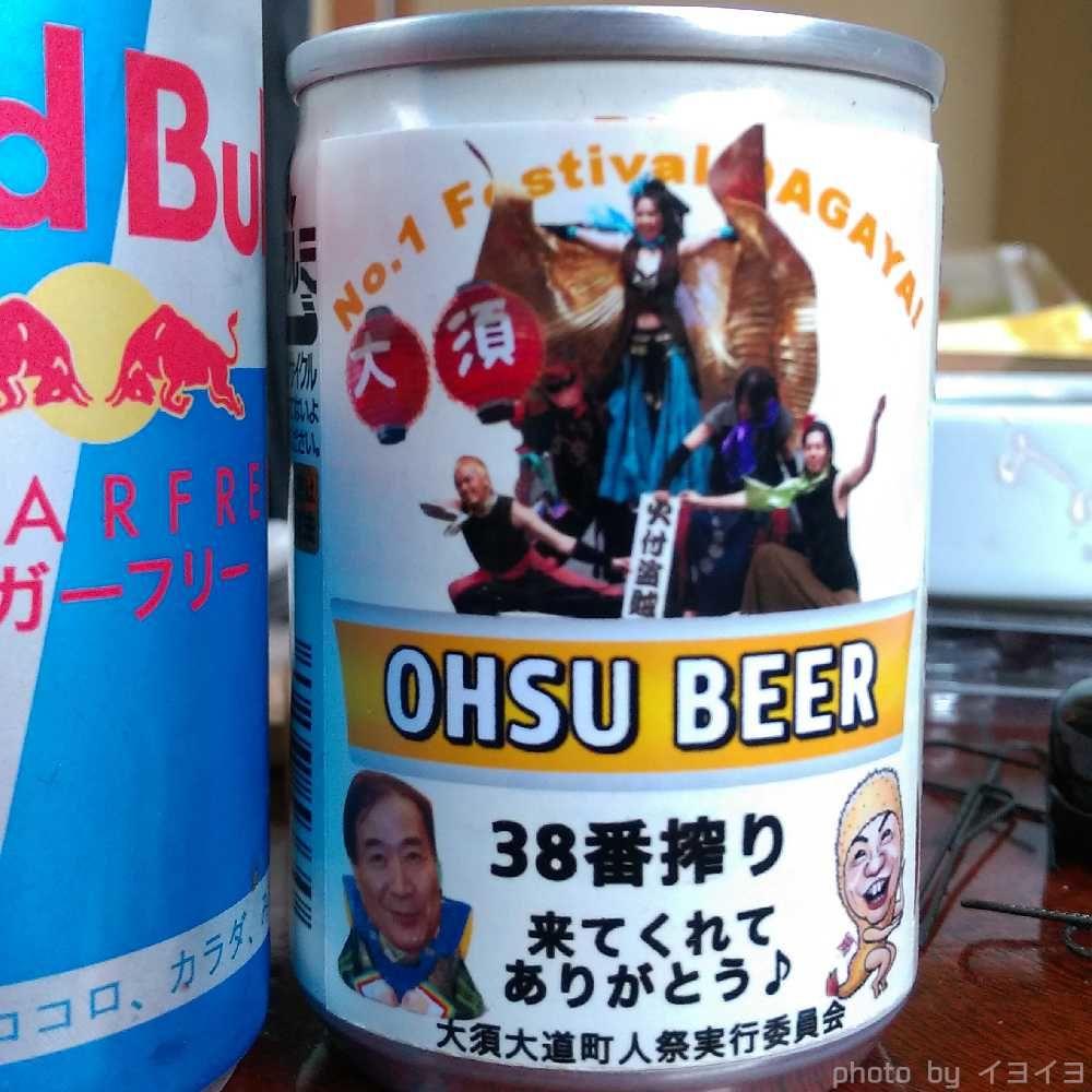 大須ビール