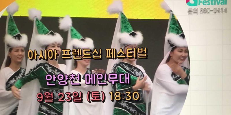 アジアンフレンドシップフェス韓国2017